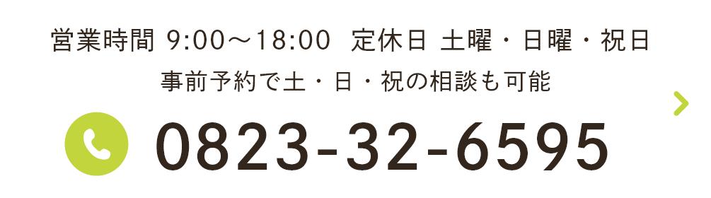 0823-32-6595 営業時間 9:00~18:00 定休日 土曜・日曜・祝日(事前予約で土・日・祝の相談も可能)